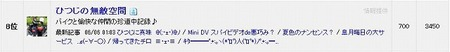 Ranking8_0612