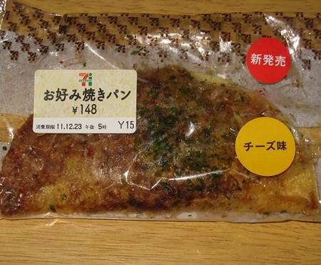Okonomiyakipan