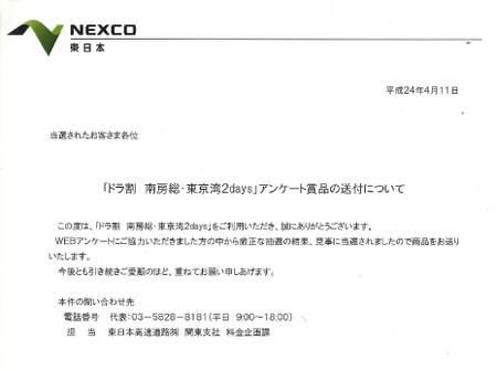 Nexco