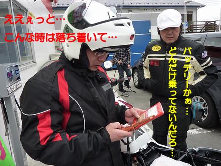 Toshichan1