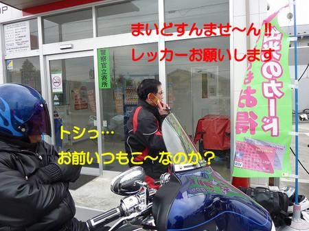 Toshichan3