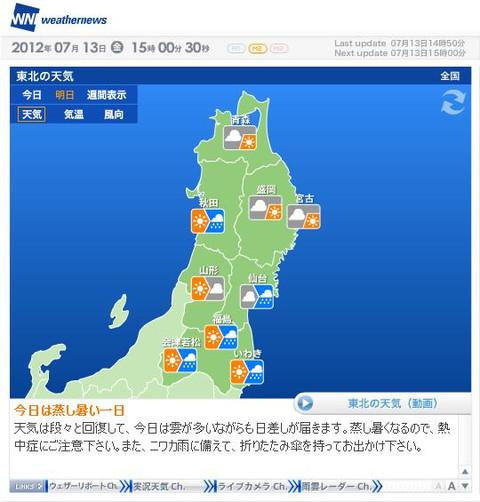 Weathernewstouhoku0714yohou
