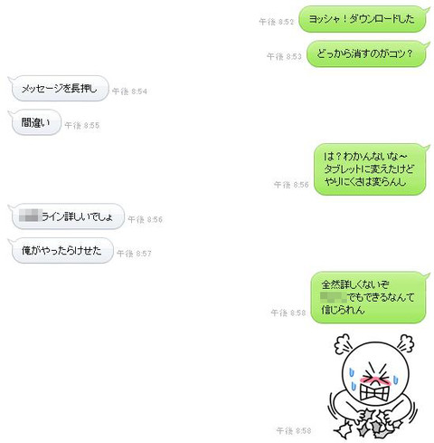 Line5_2