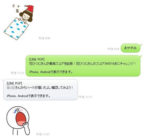 Line7_2