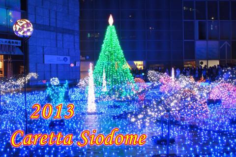 Shiodome2