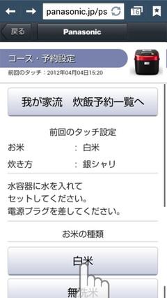 Screenshot_20140119110753