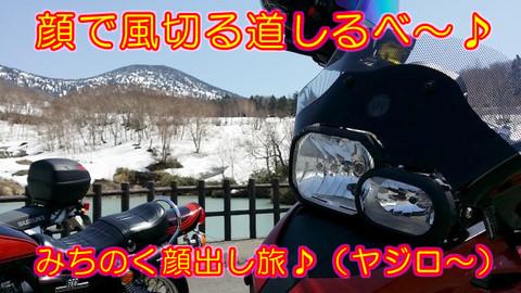 Yajiro3