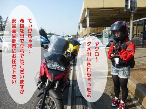 Yajiro2