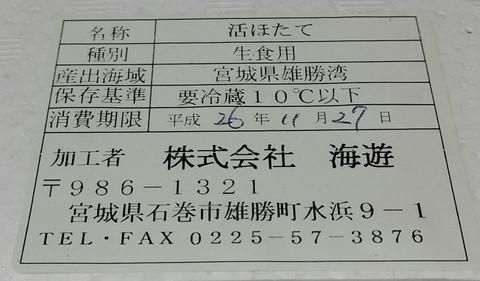 20141126_091507