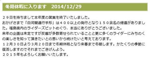 Shirakawa_2