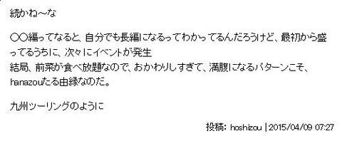 Hoshikome_1