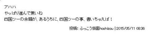 Hoshikome_3