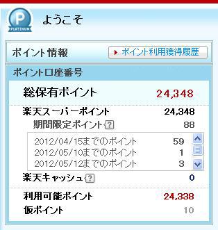 Point_14_3
